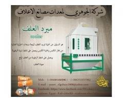 انشاء مصنع علف صغير / معدات مصانع الأعلاف / مشروع صغير / 01001160396