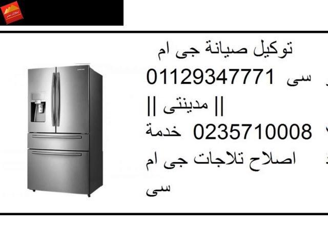 رقم تليفون صيانة جي ام سي الدقهلية 01095999314 اصلاح ثلاجات جي ام سي الدقهلية