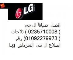رقم صيانة ال جي العربي المجاني بالغربية 01096922100