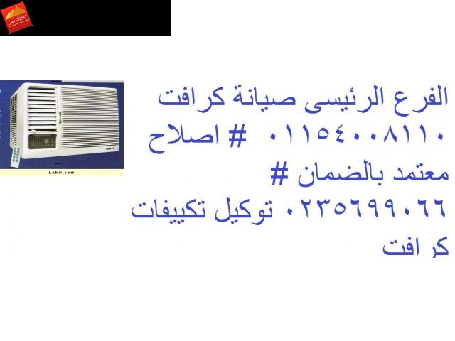 صيانة تكييف كرافت سيدي جابر 01207619993