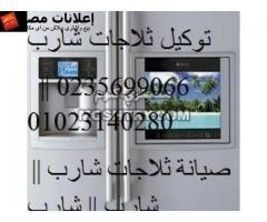 مركز صيانة  شارب البحيرة  01060037840